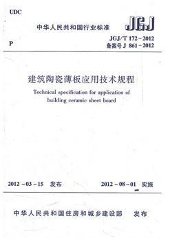 建筑陶瓷薄板应用技术规程 JGJ/T172-2012