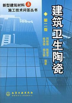 建筑卫生陶瓷——新型建筑材料与施工技术问答丛书