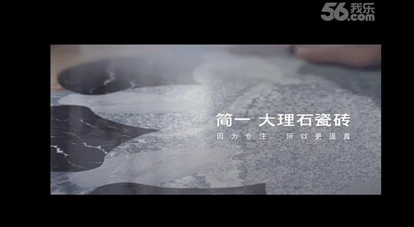 简一大理石瓷砖新广告片